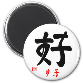 Good being less crowded (marking) 2 inch round magnet