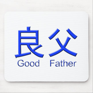 Good Father Mouse Pads