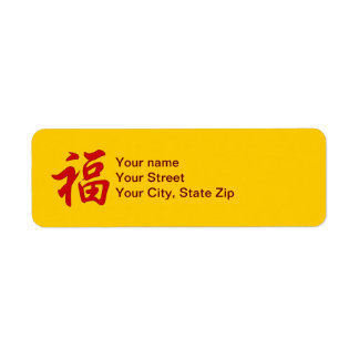 """""""Good Fortune"""" Chinese Character Address Labels"""