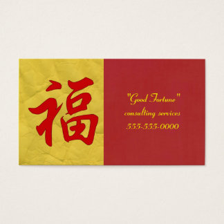 """Good Fortune"" Chinese Character Business Cards"