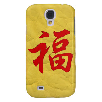 """""""Good Fortune"""" Chinese Character Galaxy S4 Case"""