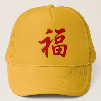 Good Fortune Chinese Character Hat