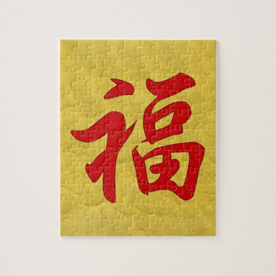 """""""Good Fortune"""" Chinese Character Jigsaw Puzzle"""