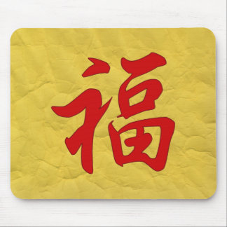 """Good Fortune"" Chinese Character Mousepad"