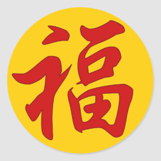 """""""Good Fortune"""" Chinese Character Sticker"""