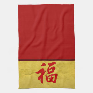 """""""Good Fortune"""" Chinese Character Towel"""