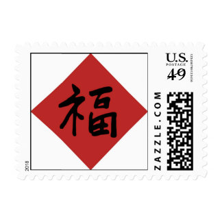 Good Fortune Stamp