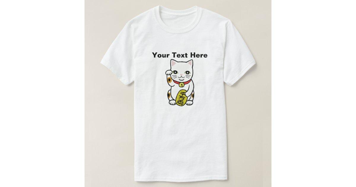 Good luck cat t shirt personalized custom cat tee zazzle for Zazzle custom t shirts