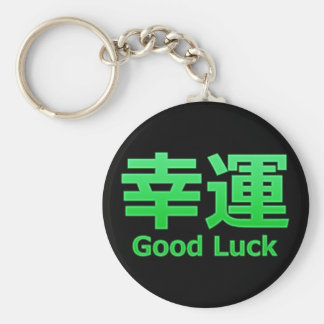 Good Luck (Kouun) Keychain