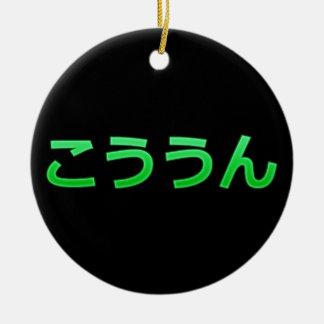 Good Luck (Kouun) Christmas Tree Ornament