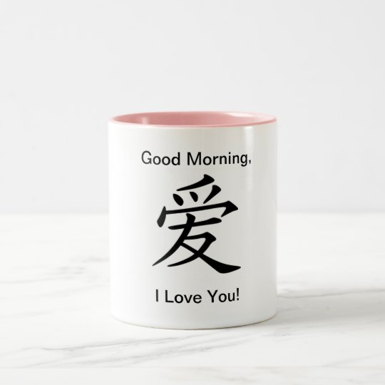 Good Morning, I love you. Chinese Mug! Two-Tone Coffee Mug