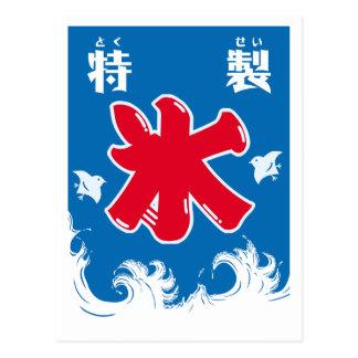Goods of Japan -Hyouki- Postcards