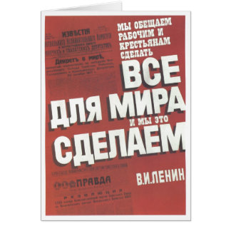 Gorbachev 013 card