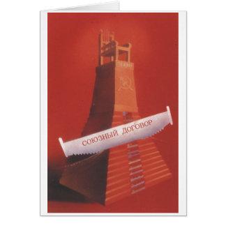 Gorbachev 184 card
