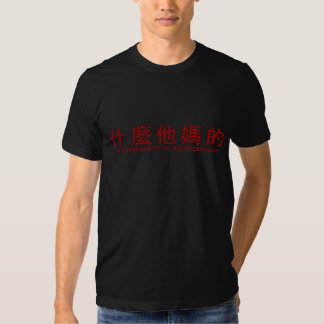 ¿Gorjeo de WTFis? EL CHINO TRADICIONAL DBLE ECHÓ A Remeras