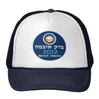 Gorra 2012 del hebreo de Obama