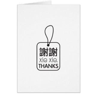 Gracias imprimir tarjeta de felicitación