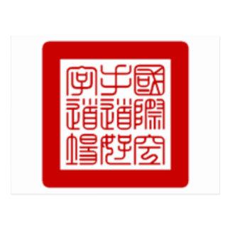gráfico cuadrado del sello del chino postales