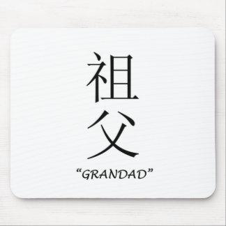 """Grandad"" Chinese translation Mouse Pad"