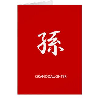 Granddaughter - mago greeting card