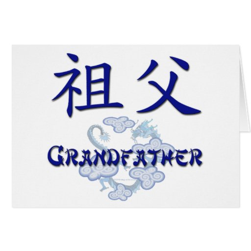 Grandfather (Chinese) Cards