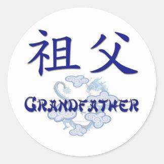 Grandfather Chinese Round Sticker