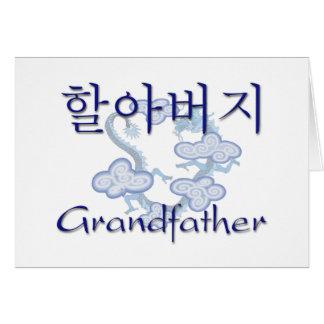 Grandfather Korean Card
