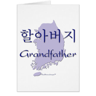 Grandfather (Korean) map Card