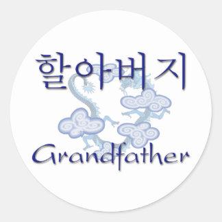 Grandfather Korean Sticker