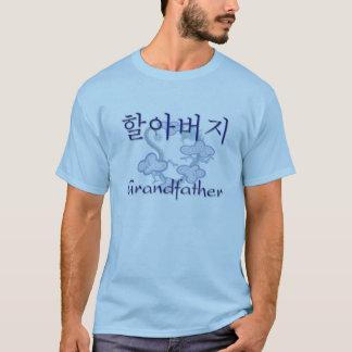Grandfather Korean T-Shirt