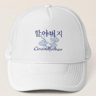Grandfather Korean Trucker Hat