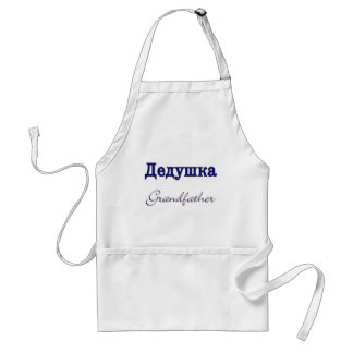Grandfather (Russian) Adult Apron