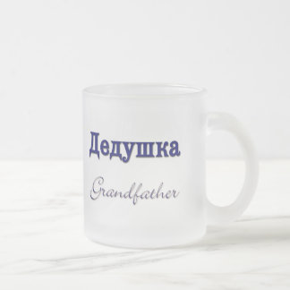 Grandfather (Russian) Frosted Glass Coffee Mug