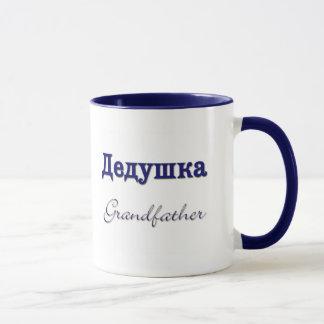 Grandfather (Russian) Mug