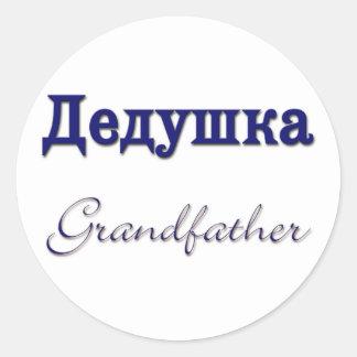 Grandfather Russian Round Sticker