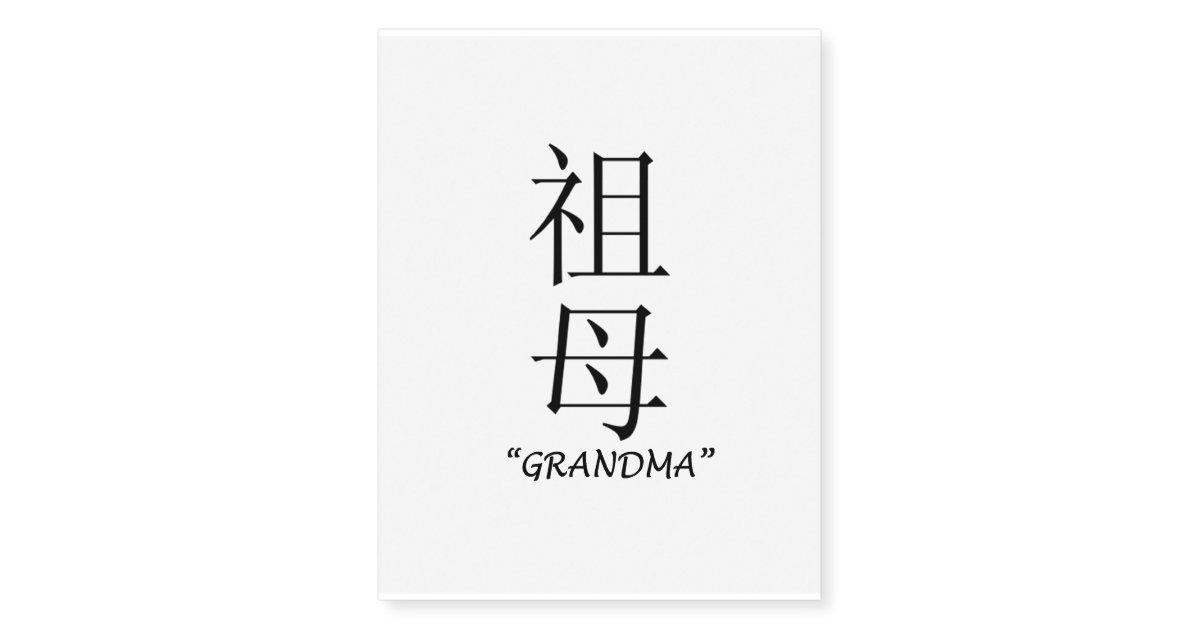 Grandma Chinese Symbol Temporary Tattoo Zazzle Com