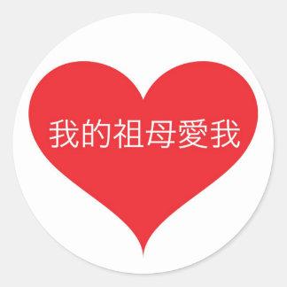 Grandma Loves Me Chinese Classic Round Sticker