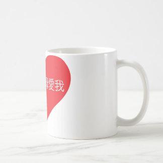 Grandma Loves Me (Chinese) Mug