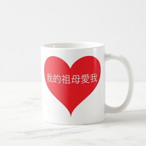 Grandma Loves Me Chinese Mugs