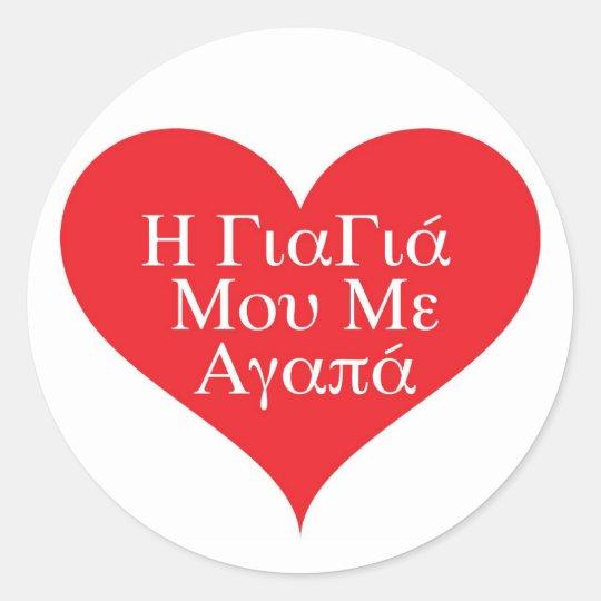 Grandma Loves Me Greek Classic Round Sticker