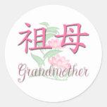 Grandmother (Chinese) Classic Round Sticker