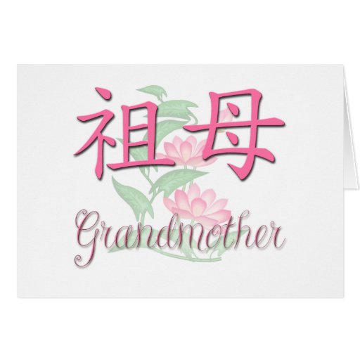 how to say congratulations in chinese