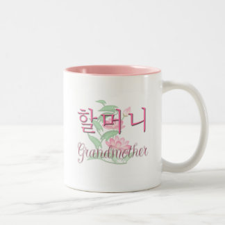 Grandmother (Korean) Two-Tone Coffee Mug