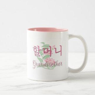 Grandmother (Korean) Two-Tone Coffee Mug