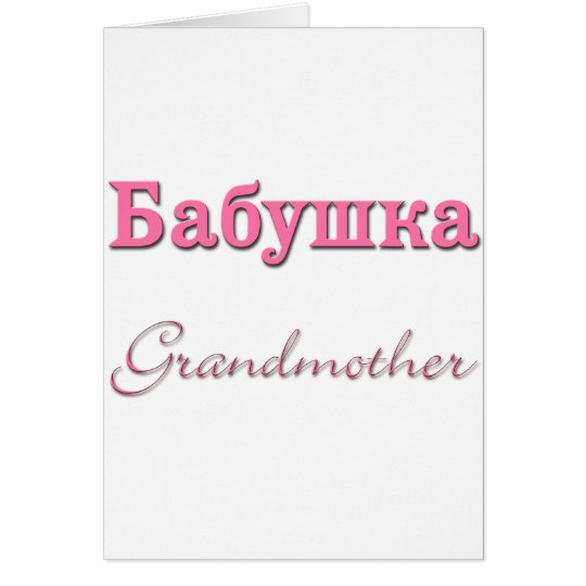 Grandmother (Russian) Card