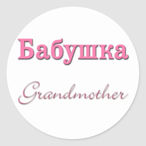 Grandmother (Russian) Classic Round Sticker