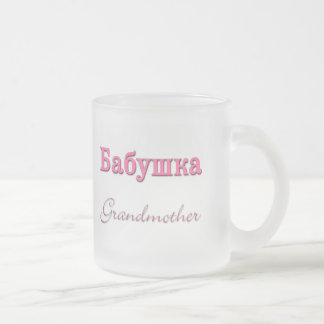 Grandmother (Russian) Frosted Glass Coffee Mug