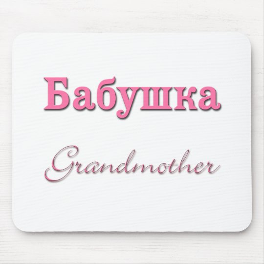 Grandmother (Russian) Mouse Pad