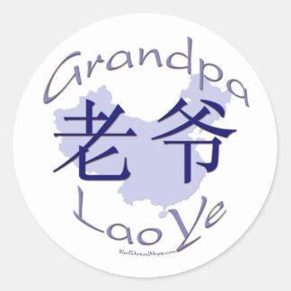 Grandpa Maternal Lao Ye Stickers