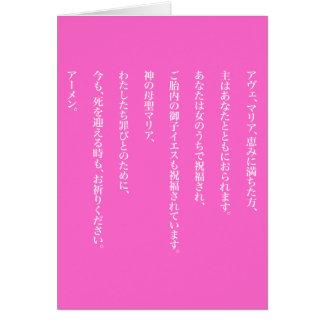 Granice Maria en japonés en el texto vertical blan Felicitaciones